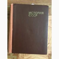Продам книгу: История СССР 1975 год