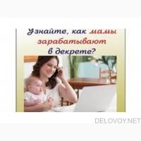 Работа для женщин, мам