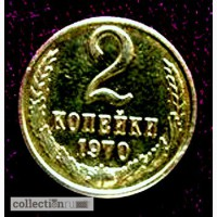 Редкая монета 2 копейки 1970 года