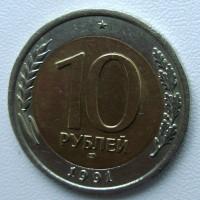 Редкая монета 10 рублей 1991 год. ЛМД (ГКЧП)