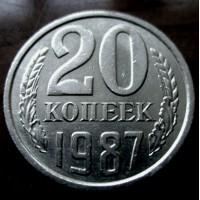 Редкая монета 20 копеек 1987 год
