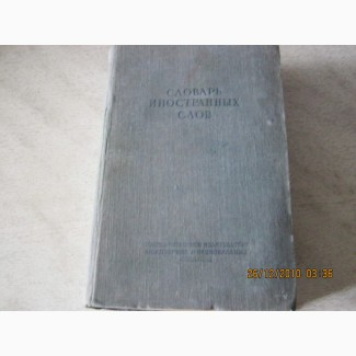 Словарь иностранных слов» 1949 г