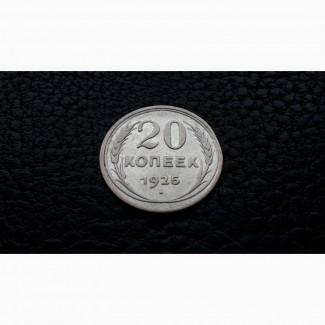 20 копеек 1925 г СССР