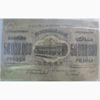 Бона пятьдесять миллионов рублей, 1924 год, ЗФССР