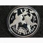 3 рубля 1993 серебро Россия-Франция Космонавты 100 лет Российско-Французскому союзу