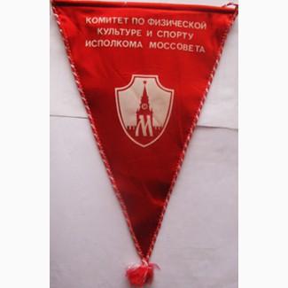 Вымпел Московского Спорткомитета