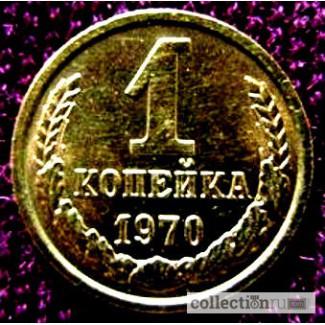 Редкая монета 1 копейка 1970 года