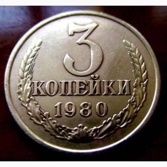 Редкая монета 3 копейки 1980 год