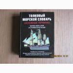 Н.С.Андрющенко »Толковый морской словарь»
