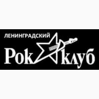 Куплю виниловые пластинки, значки, литературу по теме Ленинградский Рок-клуб