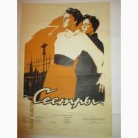 Продам Афишу Советского периода Сёстры