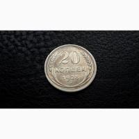 20 копеек 1928 г СССР