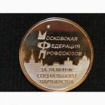 Настольная медаль за развитие социального партнёрства. мфп