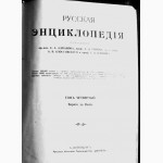 Редкое издание. Русская энциклопедия.1911 года