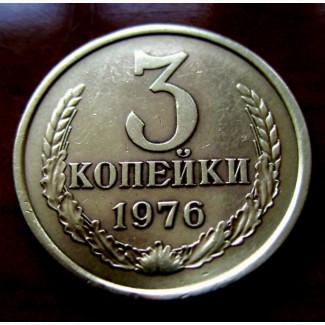 Редкая монета 3 копейки 1976 год