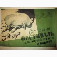 Афиша Советского периода Фестиваль сельскохозяйственных фильмов