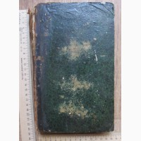 Книга Творения Василия Великаго, Москва, издание Готье, 1858 год