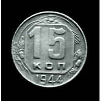 Редкая, мельхиоровая 15 копеек 1944 года