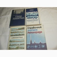Справочники Ленинграда