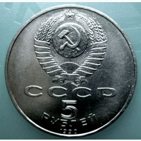 Монета 5 рублей Петродворец 1990 год