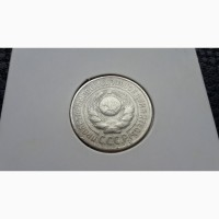 15 копеек 1925 г СССР