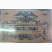 Бона 10 рублей, 1919 год, Главное Командование Вооруженными силами на Юге России, Гражданская