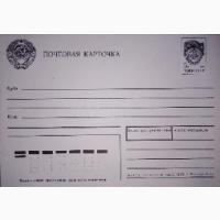 Продам: почтовая карточка, 1992г
