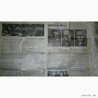 Продам газету красная звезда за 10 мая 1945 года