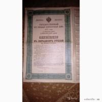 Продаю облигации и бумаги