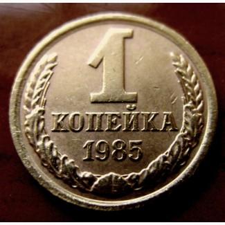 Редкая монета 1 копейка 1985 год