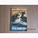 А.В.Фадеев «»Герои Малой Земли» М 1957