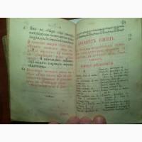 Продам старинную книгу XVIII года