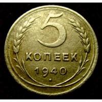 Редкая монета 5 копеек 1940 года