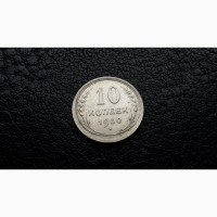 10 копеек 1930 г СССР