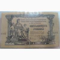 Бона 50 рублей, 1919 год, Главное Командование Вооруженными силами на Юге России, Гражданская