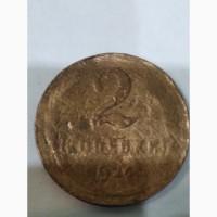 Монета 2 копейки 1924 года с гладим гуртом