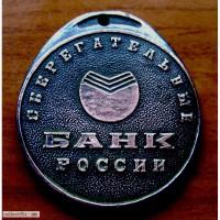 Редкий медальон Сбербанка России 1993 года