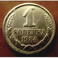 Редкая монета 1 копейка 1984 год