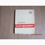 Ю.Фучик «Слово перед казнью» 1947 год