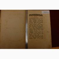 Старинная церковная книга Великий Часослов