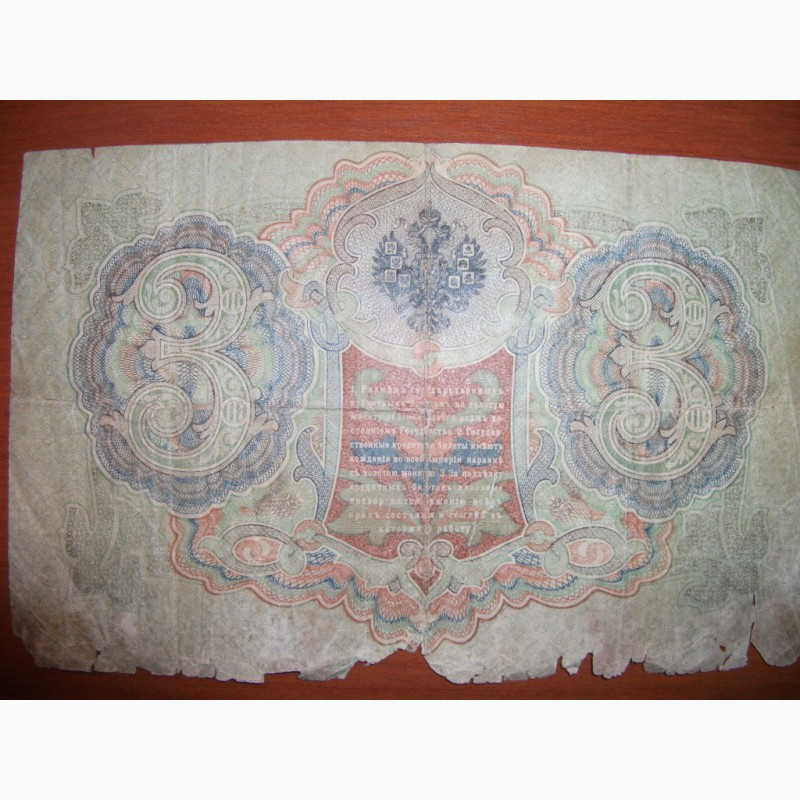 Фото 14. Коллекция банкнот разных времён и государств