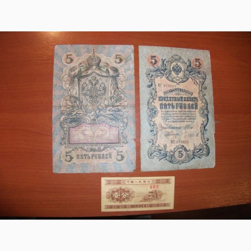 Фото 17. Коллекция банкнот разных времён и государств