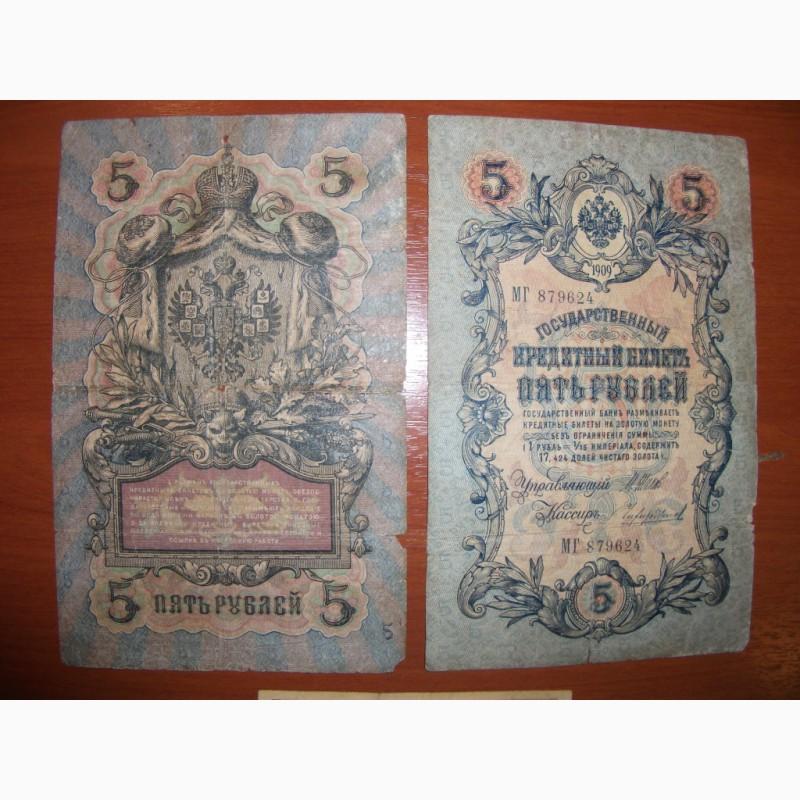 Фото 18. Коллекция банкнот разных времён и государств