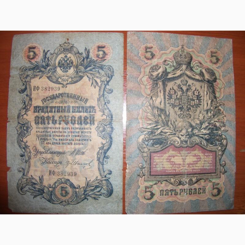 Фото 19. Коллекция банкнот разных времён и государств