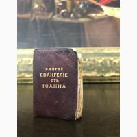 Книжечка Евангелие 1909 год