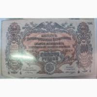 Бона 200 рублей, 1919 год, Главное Командование Вооруженными силами на Юге России