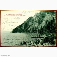 Редкая открытка БАЙКАЛ мыс Малая Крутая Губа 1901 года