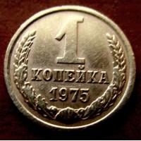 Редкая монета 1 копейка 1975 год