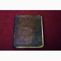 Старообрядческая старинная церковная книга Житие Николая Чудотворца. VIII-XIX в