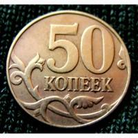 Редкая монета 50 копеек 2008 год. ММД